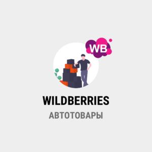 парсинг WILDBERRIES - Автотовары