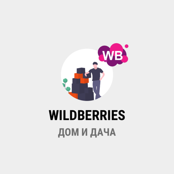 парсинг WILDBERRIES - Дом и дача