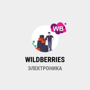 парсинг WILDBERRIES - Электроника