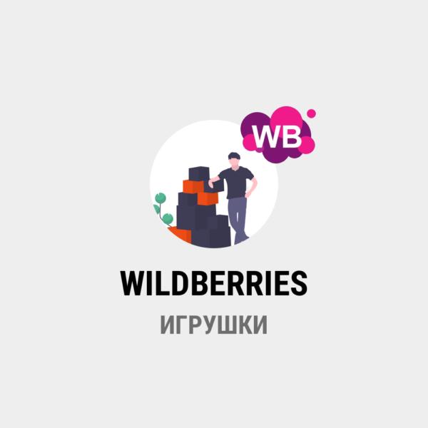 парсинг WILDBERRIES - Игрушки