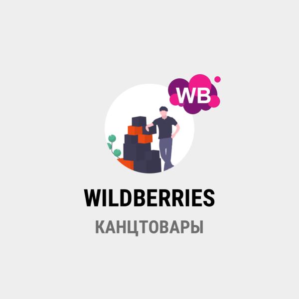парсинг WILDBERRIES - Канцтовары