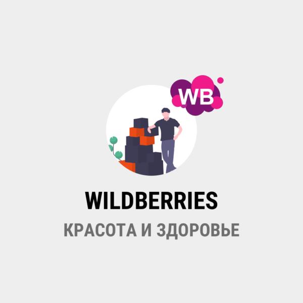 парсинг WILDBERRIES - Красота и здоровье