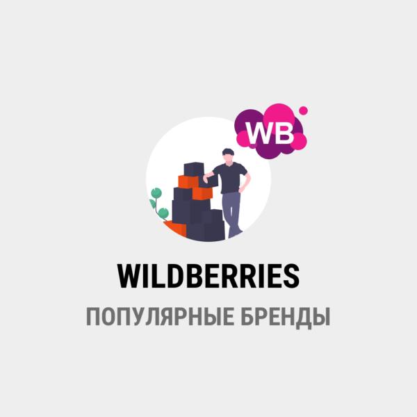парсинг WILDBERRIES - Популярные бренды