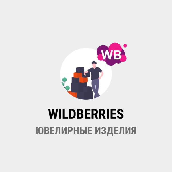 парсинг WILDBERRIES - Ювелирные изделия