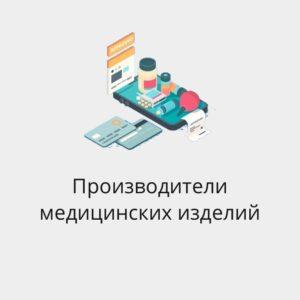База производителей медицинских товаров