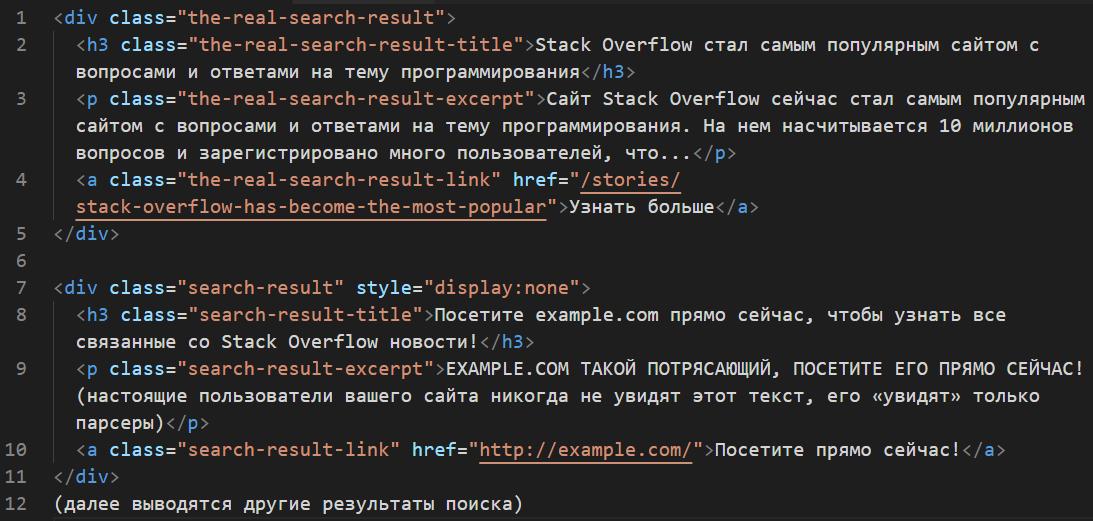 второй блок кода в руководстве для защиты сайтов от парсинга данных