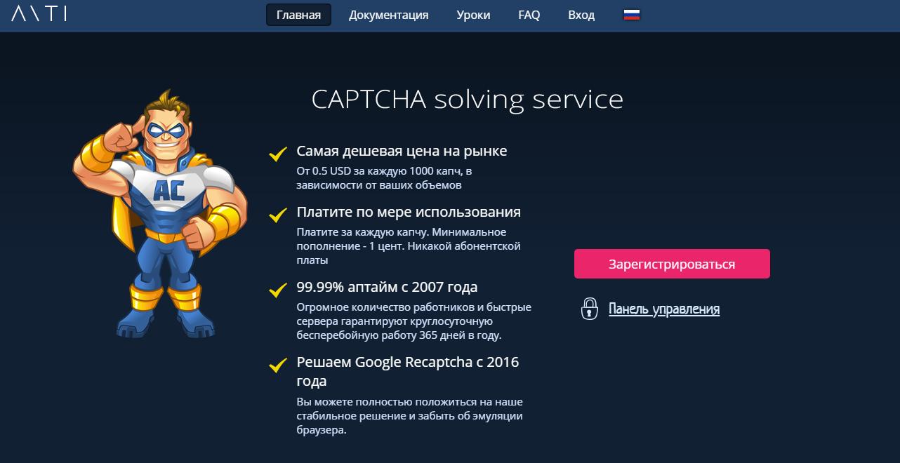 сайт веб-сервиса Anti-Captcha