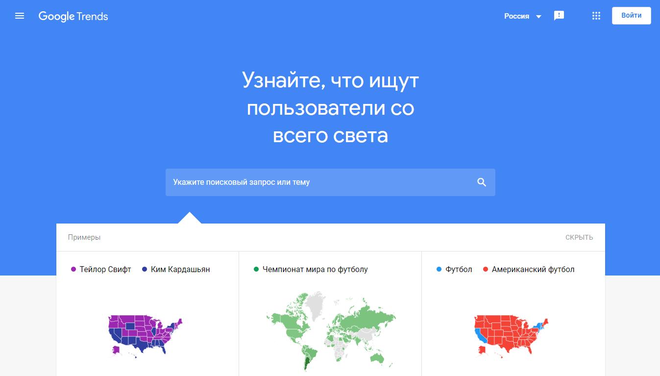 веб-сервис Google Trends